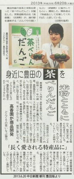 茶べりんだんご中日新聞記事