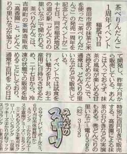 ちゃべりん団子中日新聞_R