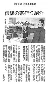 愛知のお茶の伝統を知る会