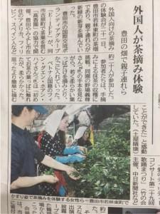 中日新聞掲載 外国人向けお茶摘み体験