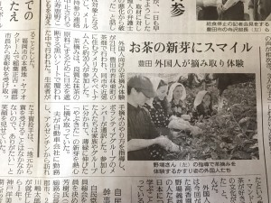 読売新聞で紹介 外国人向け茶摘み体験