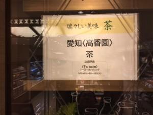 日本橋三越本店に出展