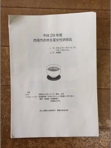 西尾市お茶生産女性研修会