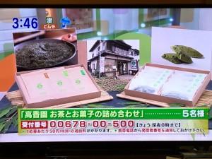 3月8日ゴゴスマ放映