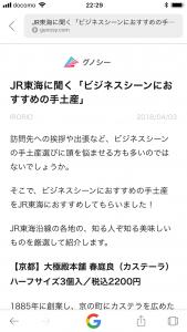 グノシー紹介・JR