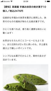 グノシー紹介・焼き菓子